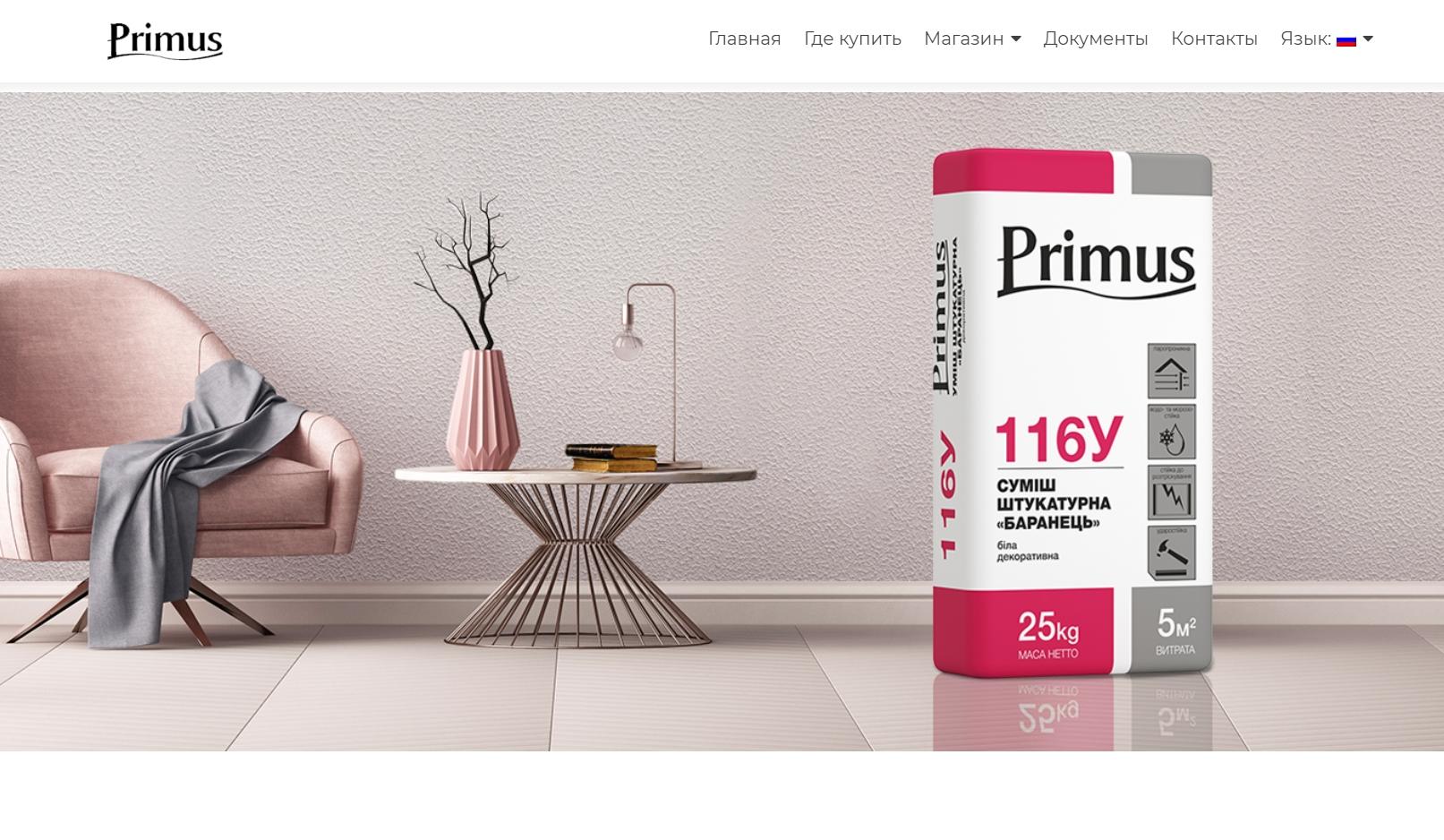 Сайт Primus